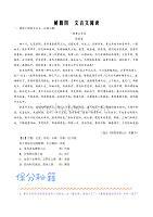 秘籍04 文言文阅读——备战2020年高考语文抢分秘籍(原卷word版)
