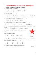 浙江紹興西藏民族中學八級數學期末考試 浙教.doc