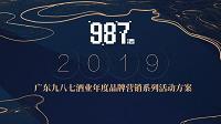 2019广东九八七酒业年度品牌营销系列活动方案-54P