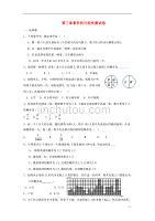 浙江開化華埠中學七級數學下冊 第三章事件的可能性同步測試 浙教.doc