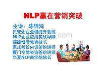 NLP赢在营销突破NLP业绩提升教练-陈锦鸿