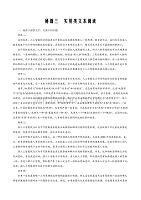秘籍03 实用类文本阅读——备战2020年高考语文抢分秘籍(解析word版)