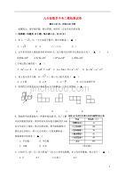 浙江湖州第四中學教育集團九級數學第二次模擬考試 1.doc