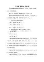 四川省最低工资规定