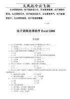 Bwmdwk计算机一级考试选择题题库之excel题及答案(2010年最新版)