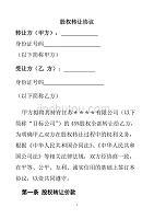 3.1股转协议1(工商登记)