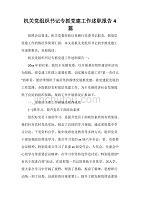 机关党组织书记专抓党建工作述职报告4篇
