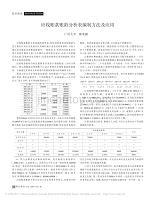 (绝版)应收账款账龄分析表编制方法及应用