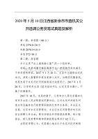 2020年5月10日江西省新余市市直机关公开选调公务员笔试真题及解析