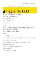 最新-520表白日主题活动方案(房地产、酒吧)【热门推荐】