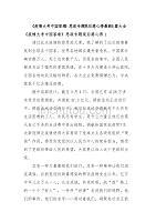 《疫情大考中国答卷》思政专题观后感心得最新5篇大全