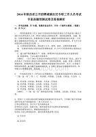 陕西省公开招聘城镇社区专职工作人员考试专家命题预测试卷及答案解析