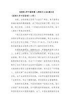 《疫情大考中国答卷》心得范文大全5篇汇总
