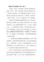 《疫情大考中国答卷》学习心得5篇