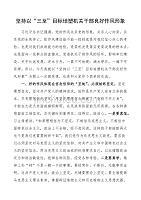 【党课】干部作风建设微党课讲稿