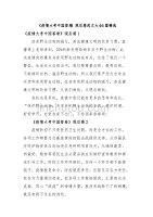 《疫情大考中国答卷》观后感范文大全5篇精选