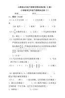 人教版五年级下册数学期末测试卷(5套)