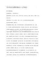精品-名中医治急慢性肠炎十七个秘方
