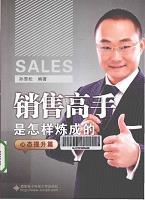 销售高手是怎样炼成的 心态提升篇[指导文摘]
