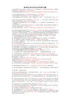 南信大电力电子技术试题及答案