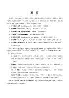 2020年5G总体白皮书2.0-中文版-v1