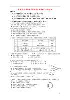 浙江省杭州高中2010-2011学年高二化学上学期期末考试试题(无答案)新人教版.doc