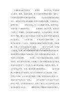 中国制造业的历史变迁.doc