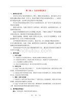 上海地区高三物理 第二章 第1课时 生活中常见的力优秀教案.doc