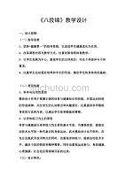 《八段锦》教学设计.doc