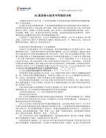2020年5G底层核心技术专利现状分析