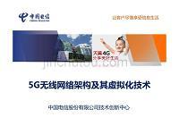 2020年5G无线网络架构及虚拟化技术(中国电信)