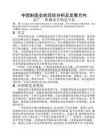 中国制造业的发展现状.pdf