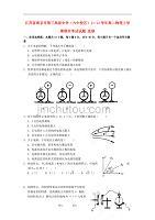 江苏省南京市第三高级中学(六中校区)11-12学年高二物理上学期期末考试试题 选修.doc
