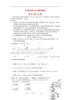 山东省实验中学2012届高三数学最后一次模拟考试 理 新人教B版.doc
