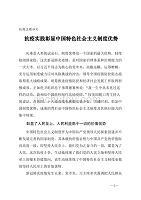 抗疫主題征文:抗疫實踐彰顯中國特色社會主義制度優勢