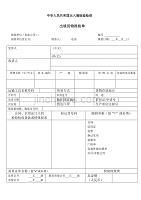 (货物)出境检验检疫申请表