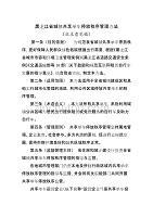 《黑龙江省城镇共享单车停放秩序管理办法》