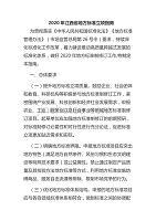 2020年江西省地方标准立项指南