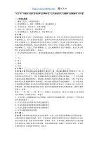 2019年广东潮州市饶平县事业单位招聘考试《公共基础知识》真题库及答案解析1000题