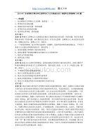 2019年广东省揭阳市事业单位招聘考试《公共基础知识》真题库及答案解析1000题