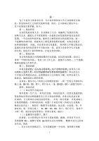 2020年吉林福彩网活动宣传方案范文【精选】