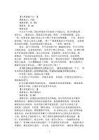 2020年幼儿园小班观察日记范文合集【精选】