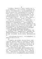 2020年重阳节登高的六年级日记600字范文【精选】