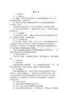 2020年人事经理工作计划格式范文【精选】