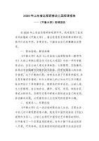 2020年山東省遠程研修幼兒園觀課報告(平衡大師)
