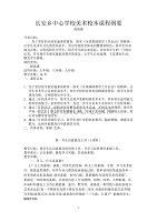 长安乡中心学校美术校本课程纲要