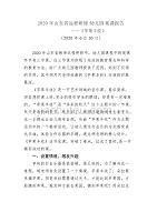 2020年山東省遠程研修幼兒園觀課報告——《蘋果豐收》