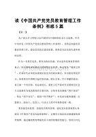 读《中国共产党党员教育管理工作条例》有感5篇