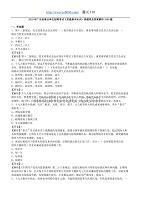 2019年廣東省事業單位招聘考試《黨建基本知識》真題庫及答案解析1000題
