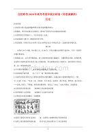 百校聯考2020年高考考前沖刺必刷卷(附答案解析) 歷史